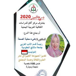 "Kajur JSA Meraih Anugrah Penghargaan dari  Pusat Studi Budaya ""Markaz Afaq"" Marokko-Yaman"